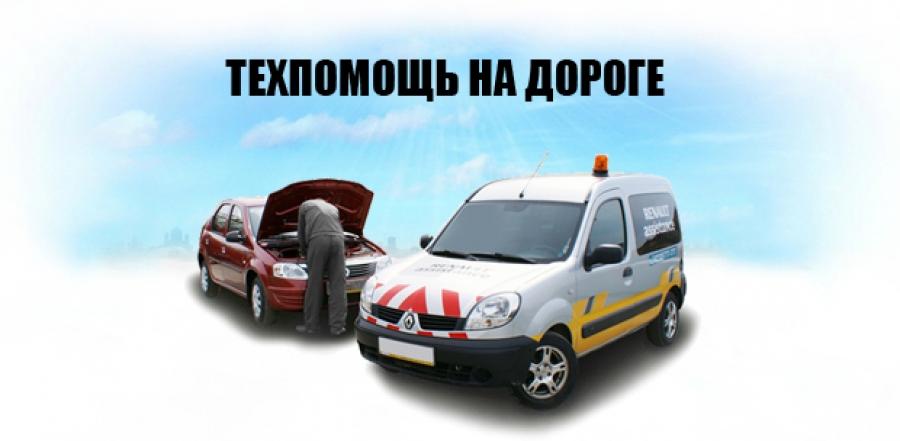 Помощь на дороге