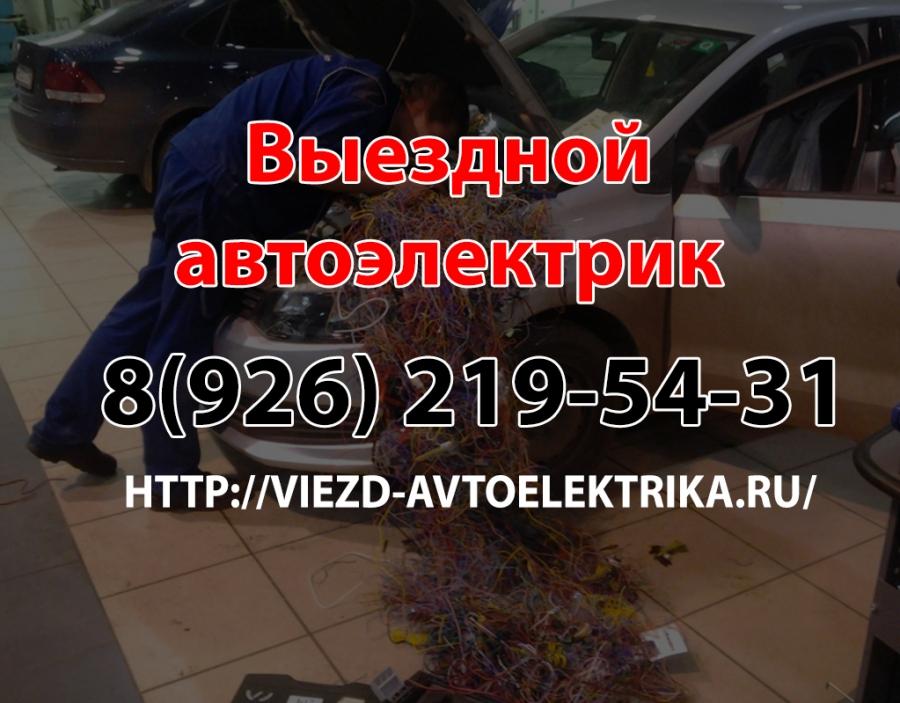 Выездной автоэлектрик Шаболовская