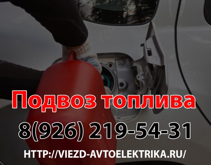 Подвоз топлива метро Бабушкинская