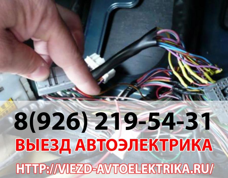 Автоэлектрик в Москве с выездом Достоевская