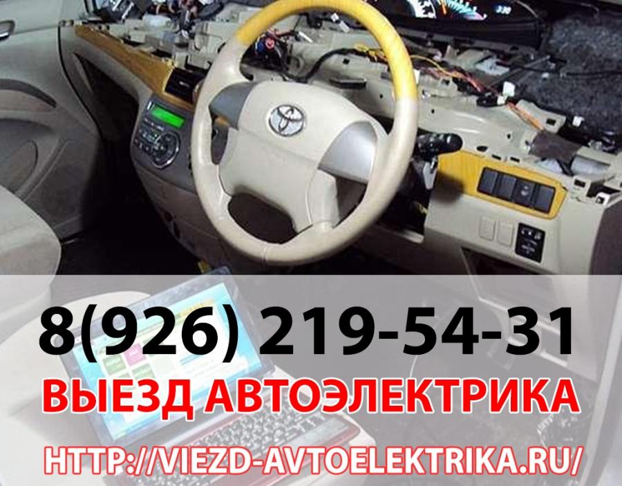 Автоэлектрик в Москве с выездом Планерная