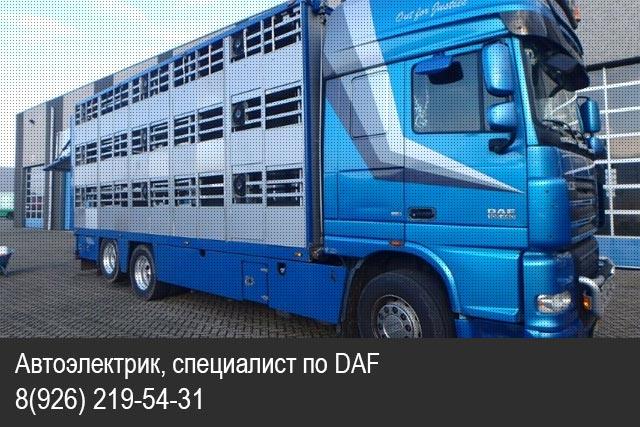 Автоэлектрик даф выезд москва
