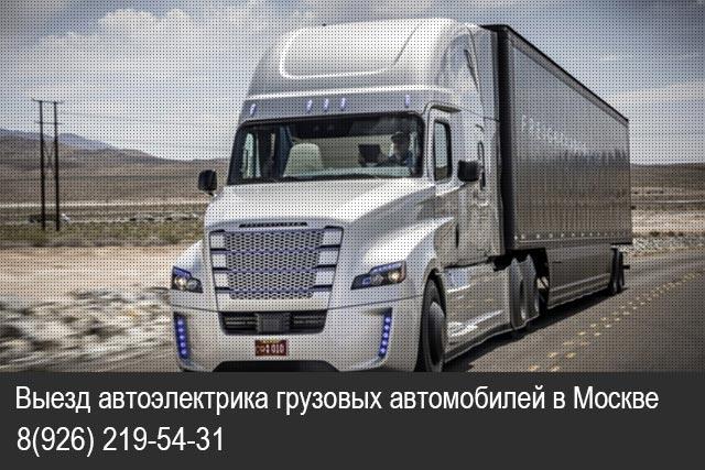 Выезд автоэлектрика грузовых автомобилей в Москве