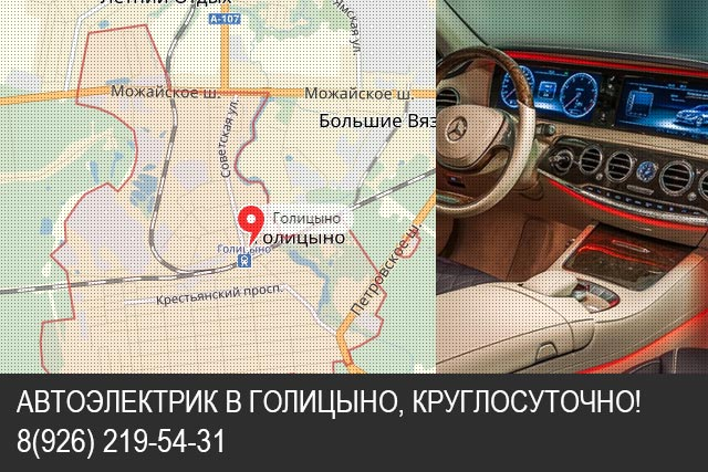 Автоэлектрик Голицыно