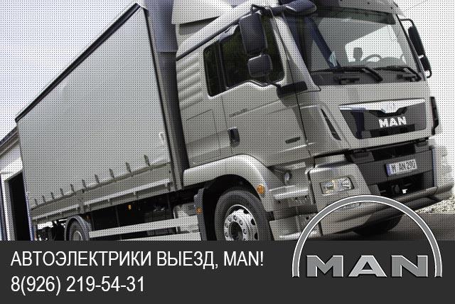 Автоэлектрик MAN