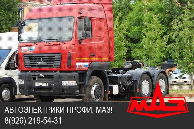 Автоэлектрик МАЗ