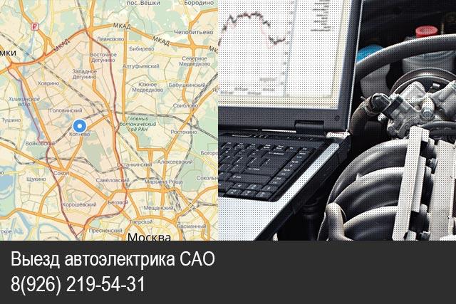 Автоэлектрик с выездом в Москве САО