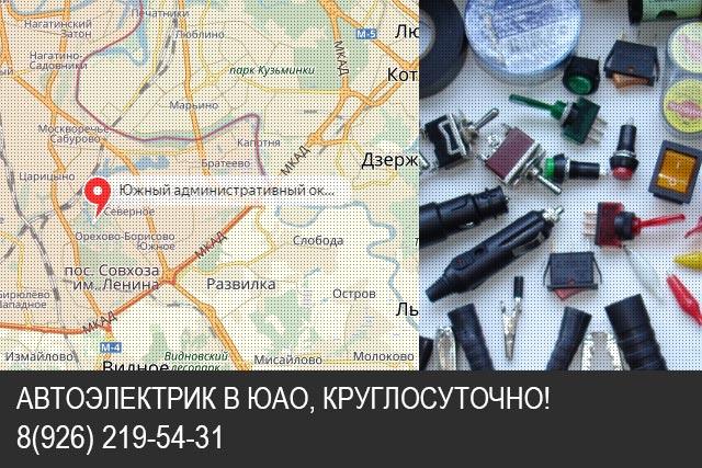 Автоэлектрик на выезд юао в Москве