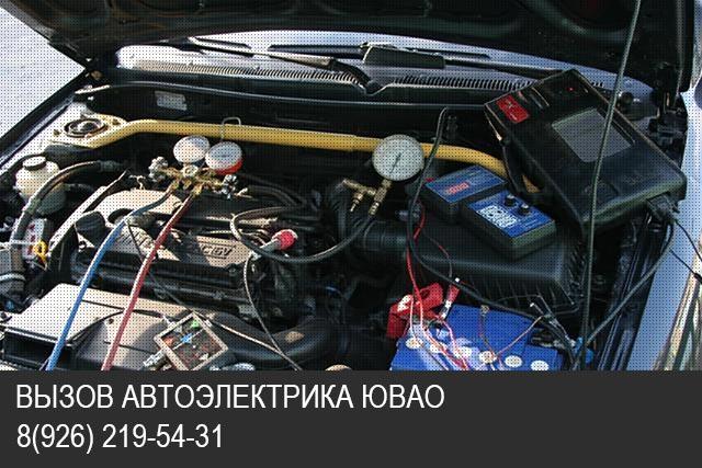 Выезд автоэлектрика ЮВАО