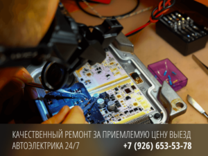 москва ремонт электронного блока управления