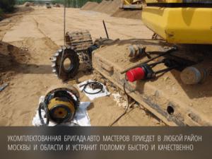 ремонт редуктора выезд Москва и область