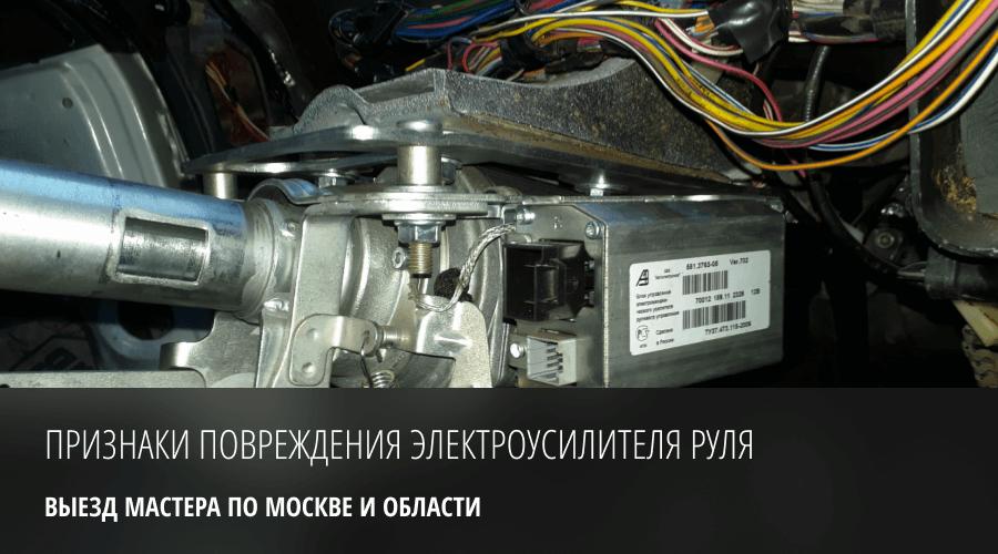 Признаки повреждений электроусилителя руля